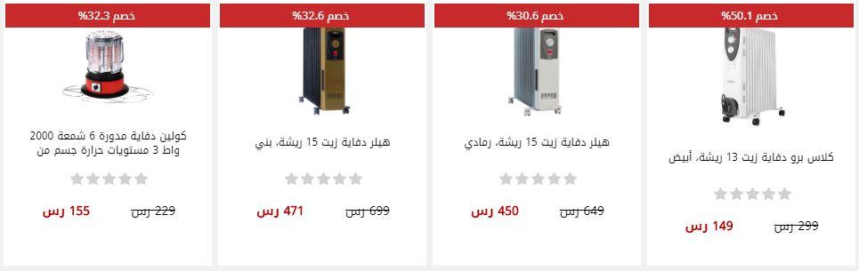 عروض extra السعودية اليوم اجهزة منزلية